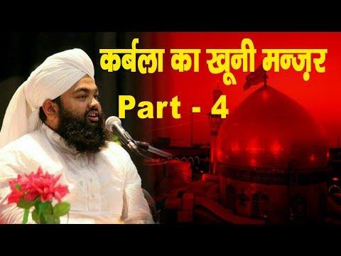 Part 4 Imam Hussain ki Shahadat ka bayan By Aminul Qadri Muharram Sharif very emotional bayan