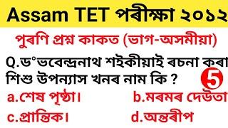 Assam TET LP Level Previous Year Question paper 2012.