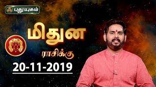 Rasi Palan | Midhunam | மிதுன ராசி நேயர்களே! இன்று உங்களுக்கு…| Gemini | 20/11/2019