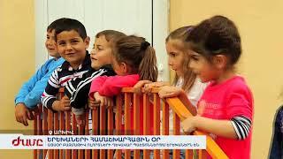 Երեխաների համաշխարհային օրը բազմաթիվ ոլորտների ղեկավար պաշտոններում երեխաներն են