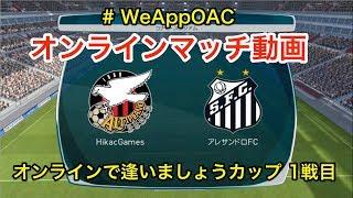 【ウイイレアプリ実況】OACに参加してオンラインマッチしてきた! 1戦目