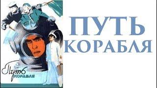 Путь корабля 1935 в хорошем качестве (Фильм путь корабля смотреть онлайн)
