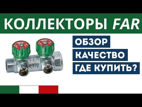 Коллекторы FAR для отопления и водоснабжения. Обзор, применение. Где купить?