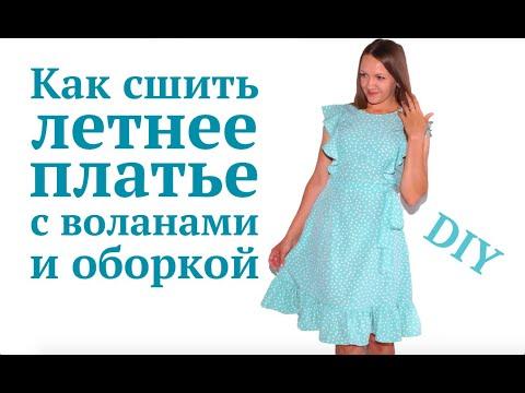 Как сшить летнее платье с воланами и оборкой / Выкройки легко #DIY #sewing