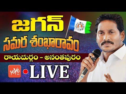 YS Jagan Rayadurgam LIVE | YCP Samara Shankaravam - Anantapur | AP Elections 2019 | YOYO TV Channel