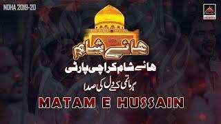 Noha - Matam e Hussain - Shab Ul Momineen (Karachi Party) - 2019