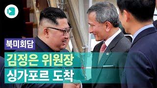 김정은 싱가포르 도착... ㅎㄷㄷ / 비디오머그