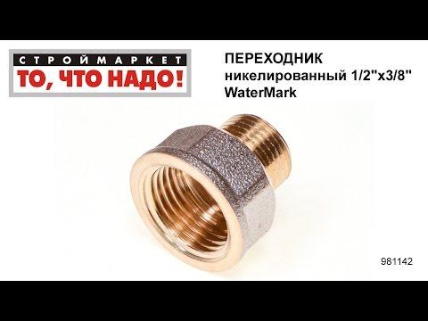 Переходник никелированный 1/2х3/8 WaterMark - соединение труб, переходник 3 8 на 1 2 дюйма