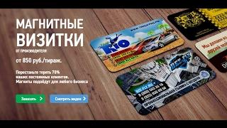 видео Визитки по выгодной цене в Москве