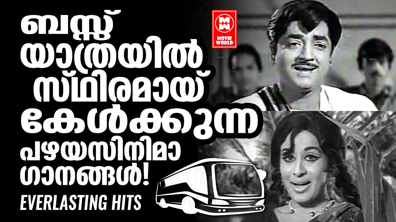 EVERGREEN  MALAYALAM FILM SONGS | OLD IS GOLD | GOLDEN MELODIES MALAYALAM | EVERGREEN MELODIES