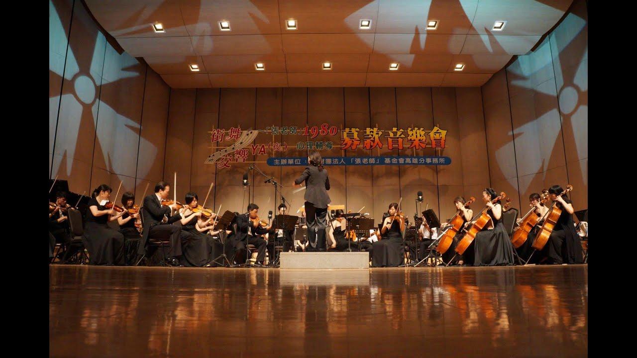 南臺灣交響樂團 街舞交響夜 Rossini:William Tell - Overture 威廉泰爾序曲 - YouTube
