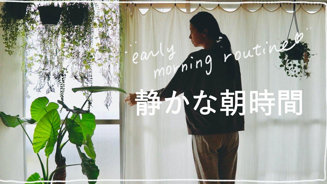 4:30AM起きのモーニングルーティン/early morning routine【築50年賃貸マンション暮らし】