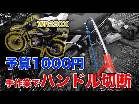千円と気合でハンドルをぶった切る動画