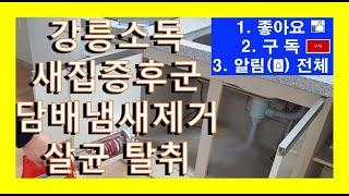 강릉탈취소독 강릉새집증후군 강릉집수리 강릉인테리어