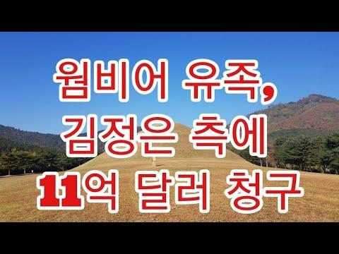 새벽의 반가운 소식-유엔총회, 김정은을 反인도범죄자로 처벌 결의!