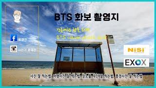[Eng,Kor] 향호해변,BTS album Bus station, 화보 촬영지, 여행사진 잘 찍는법, 장노출사진 잘찍는법, 강릉여행,