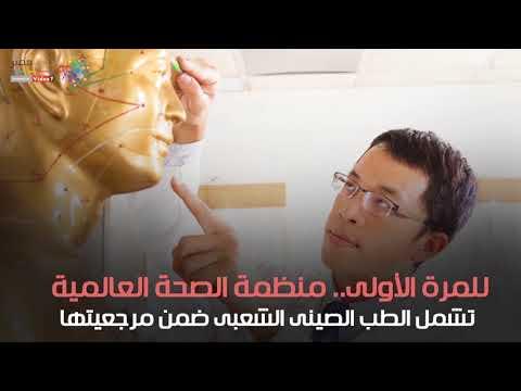 فيديو معلوماتى.. أهم 6 قرارات لمنظمة الصحة العالمية  - 08:21-2018 / 7 / 21