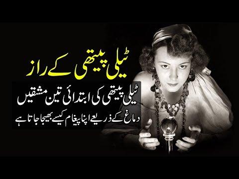 What Is Telepathy In Urdu - Mysteries Of Human - Purisrar Dunya Urdu Documentaries