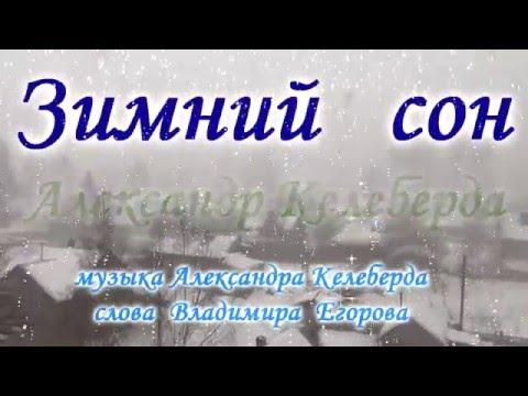 Песня Осенний вальс - Александр Келеберда. Стихи - Владимир Егоров скачать mp3 и слушать онлайн