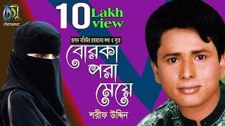 Borka Pora Meye । Sharif Uddin । বোরকা পরা মেয়ে   শরীফ উদ্দিন    Bangla New Folk Song