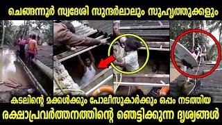 രക്ഷാപ്രവർത്തനത്തിന്റെ ഞെട്ടിക്കുന്ന ദൃശ്യങ്ങൾ   Malayalam News