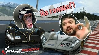 Сильная борьба и стадо надоедливых обезьян в онлайне RaceRoom Racing Experince