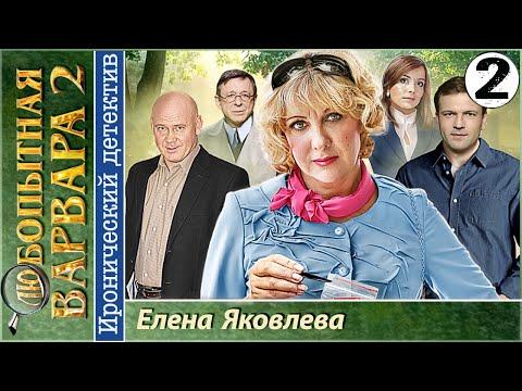 Сериал Любопытная Варвара 2 сезон смотреть онлайн бесплатно!