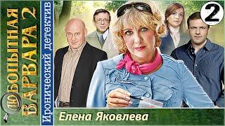 Любопытная Варвара 2. 2 серия. Детектив, сериал.
