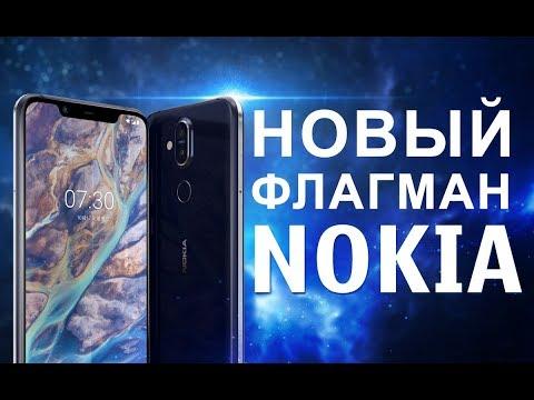 📱 Новая Nokia 8.1   ФЛАГМАН или СРЕДНЯК?