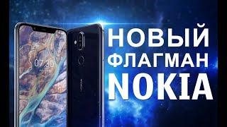 новая Nokia 8.1  ФЛАГМАН или СРЕДНЯК?