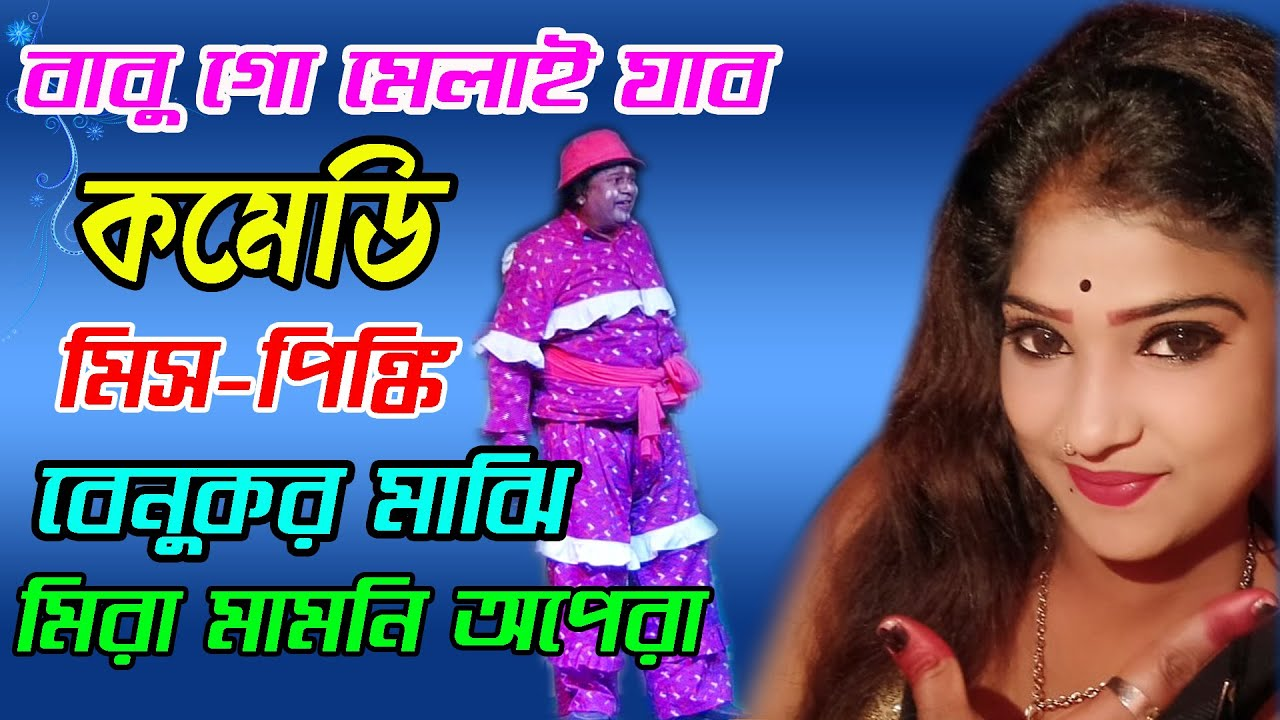 Aj Bangla || বাবু গো মেলায় যাব || Comedy