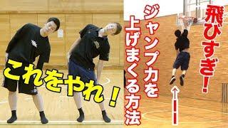 [爆上げ]ジャンプ力を上げる方法!!具体的なやり方まとめ!中編!! thumbnail