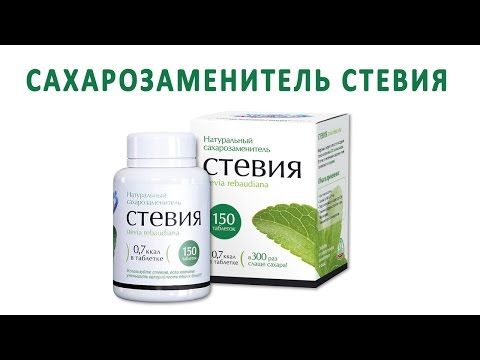 Польза и вред натурального сахарозаменителя Стевия (Стевиозид)