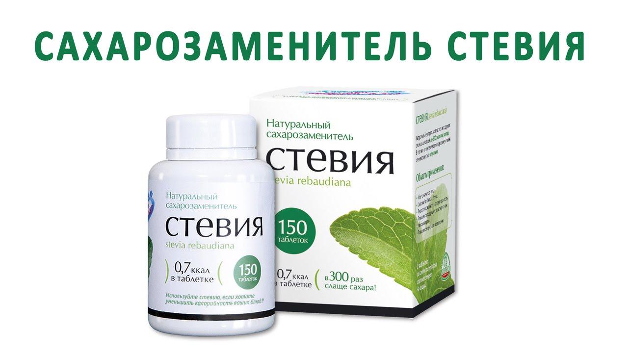 Стевия (заменитель сахара): купить недорого с доставкой по москве и россии в интернет. Стевиозид (стевии экстракт) в саше по 0,2 г. , 100 шт.