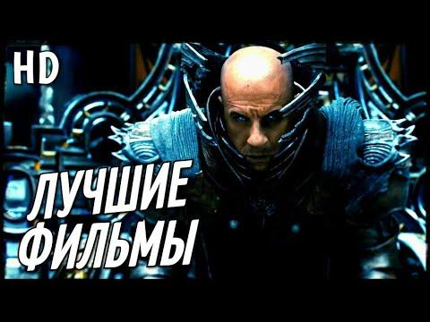 ТОП 10 - ЛУЧШИХ ФИЛЬМОВ ПОСЛЕДНИХ ЛЕТ РАЗНЫХ ЖАНРОВ!!! #3