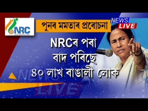 Mamata Banerjee playing politics, says 40 lakh Bengali-speaking people left out of NRC draft