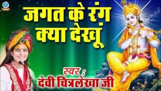 Jagat ke Rang Kya Dekhu    Famous Krishna Devotional Song 2017    Devi Chitralekha Ji #Bhakti Geet