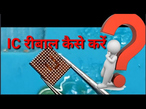 how to reball ic  रीबाल कैसे करें