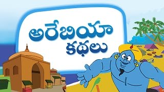 Arabian Nights Stories in Telugu | Telugu stories for kids | Arabian Nights Stories for kids