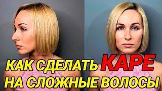 Как сделать каре на сложные волосы? курс для парикмахера, Академия правильной стрижки