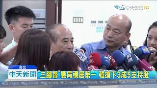 20190704中天新聞 政見會「金句連發」 韓國瑜最新民調力壓群雄