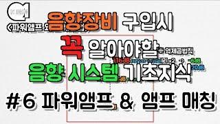 """파워앰프, 앰프 매칭 _ """"음향 장비 구입 시…"""