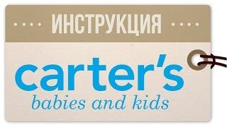 как покупать на Carters com: инструкция