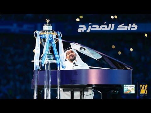 حسين الجسمي - ذاك المُدرّج (العرض الحي)  Hussain Al Jassmi - Thak Al Mudarj (Live Performance) 2017