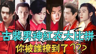 Deng Lun and Zhang Binbin are on the list, Luo Yunxi and Zhu Yilong are beautiful