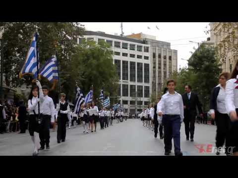 28η Οκτωβρίου 2014 : Μαθητική παρέλαση στην Αθήνα