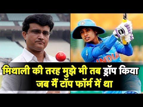 Sourav Ganguly: Like Mithali Raj, I Too Was Dropped At My Peak | Sports Tak