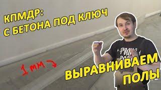 Выравнивание пола.  Наливные полы. КПМДР №5. Дмитрий Павлов