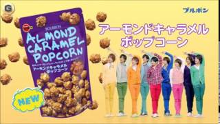 Hey Say JUMP CM ブルボンアーモンドキャラメルポップコーン編 山田涼介...