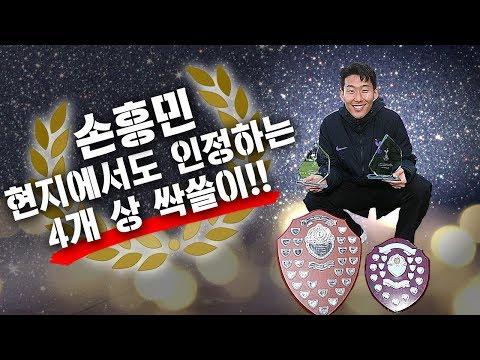 [주간흥민] 손흥민, 토트넘 팬 투표 4관왕 싹쓸이!! 근데 챔스 결승전에 못 나올 수 있다고? ●주간EPL●